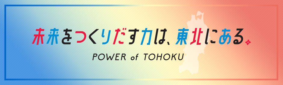 POWER of TOHOKU