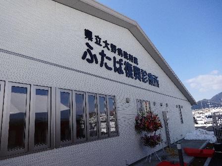 復興庁 | 県立大野病院附属ふた...